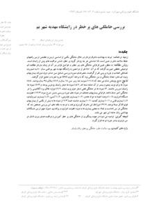 Assessment of high risk pregnancy in Bam Mahdieh maternity